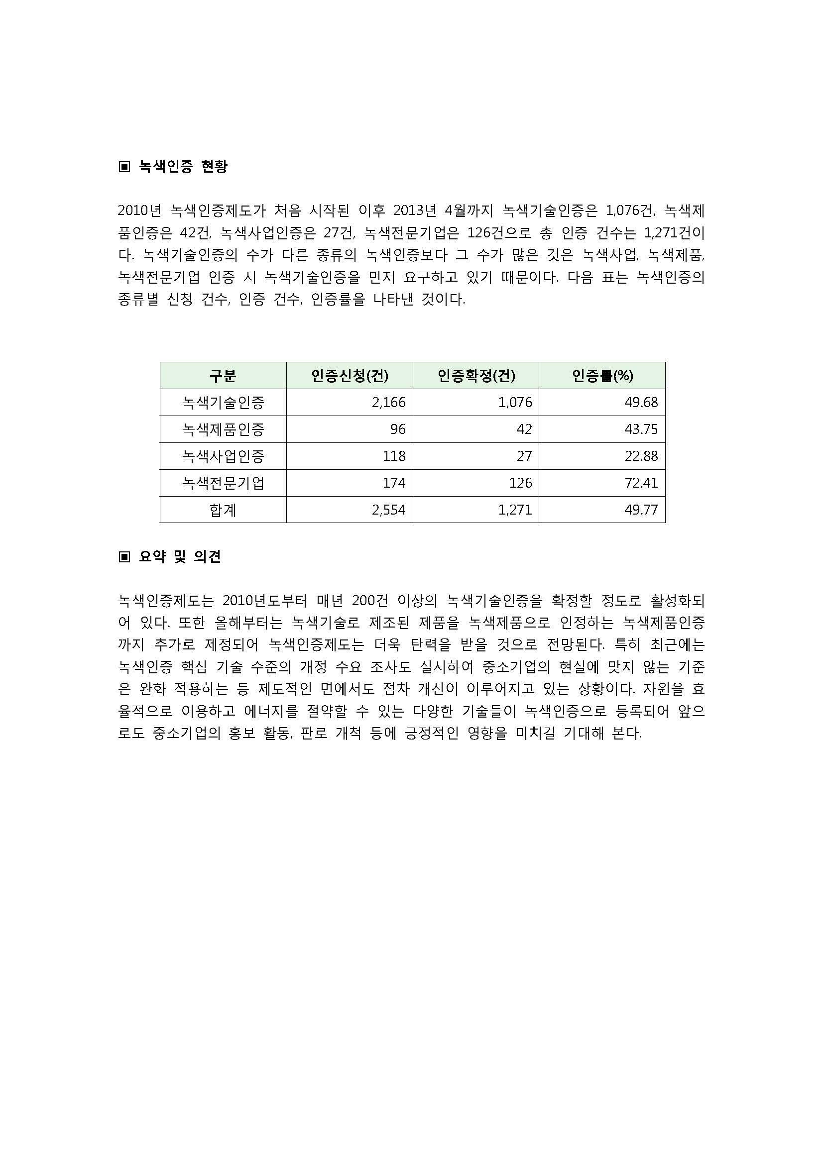 8. 녹색인증제도의_현황_페이지_3.jpg