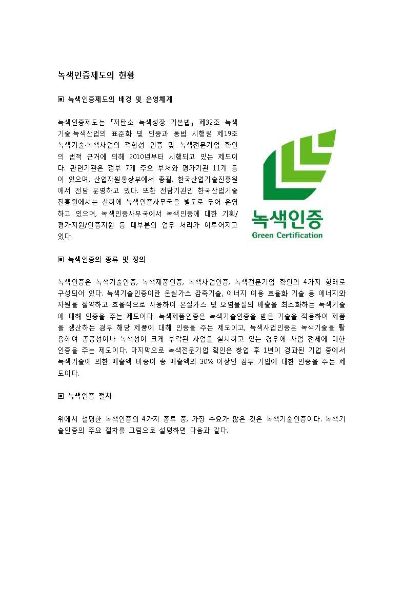 8. 녹색인증제도의_현황_페이지_1.jpg