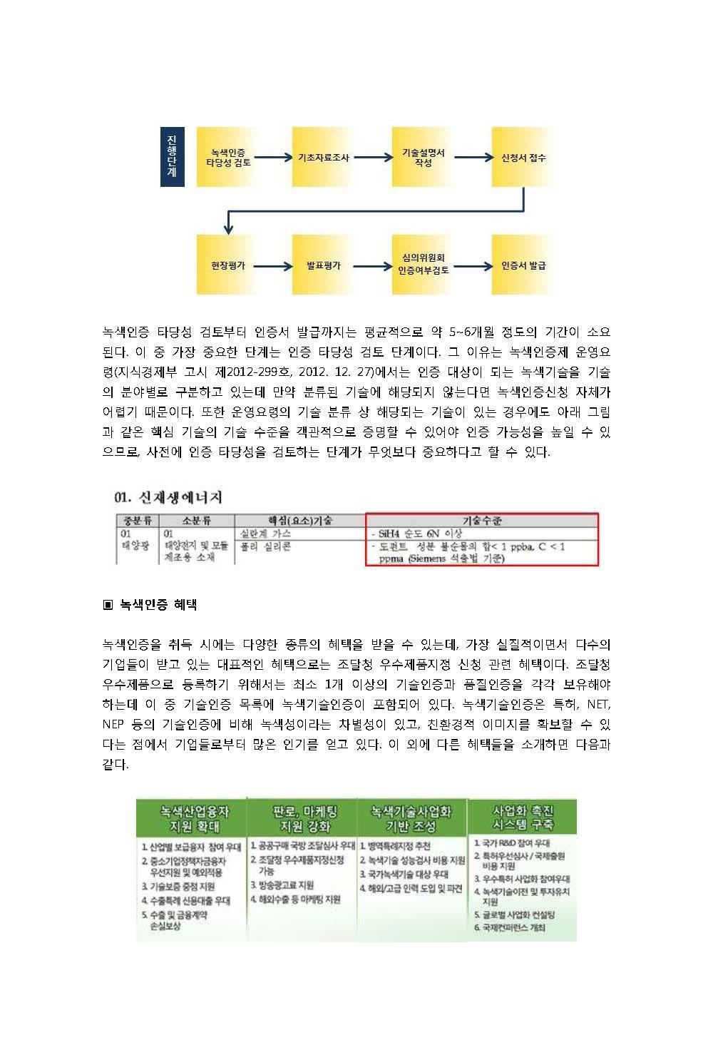 8. 녹색인증제도의_현황_페이지_2.jpg