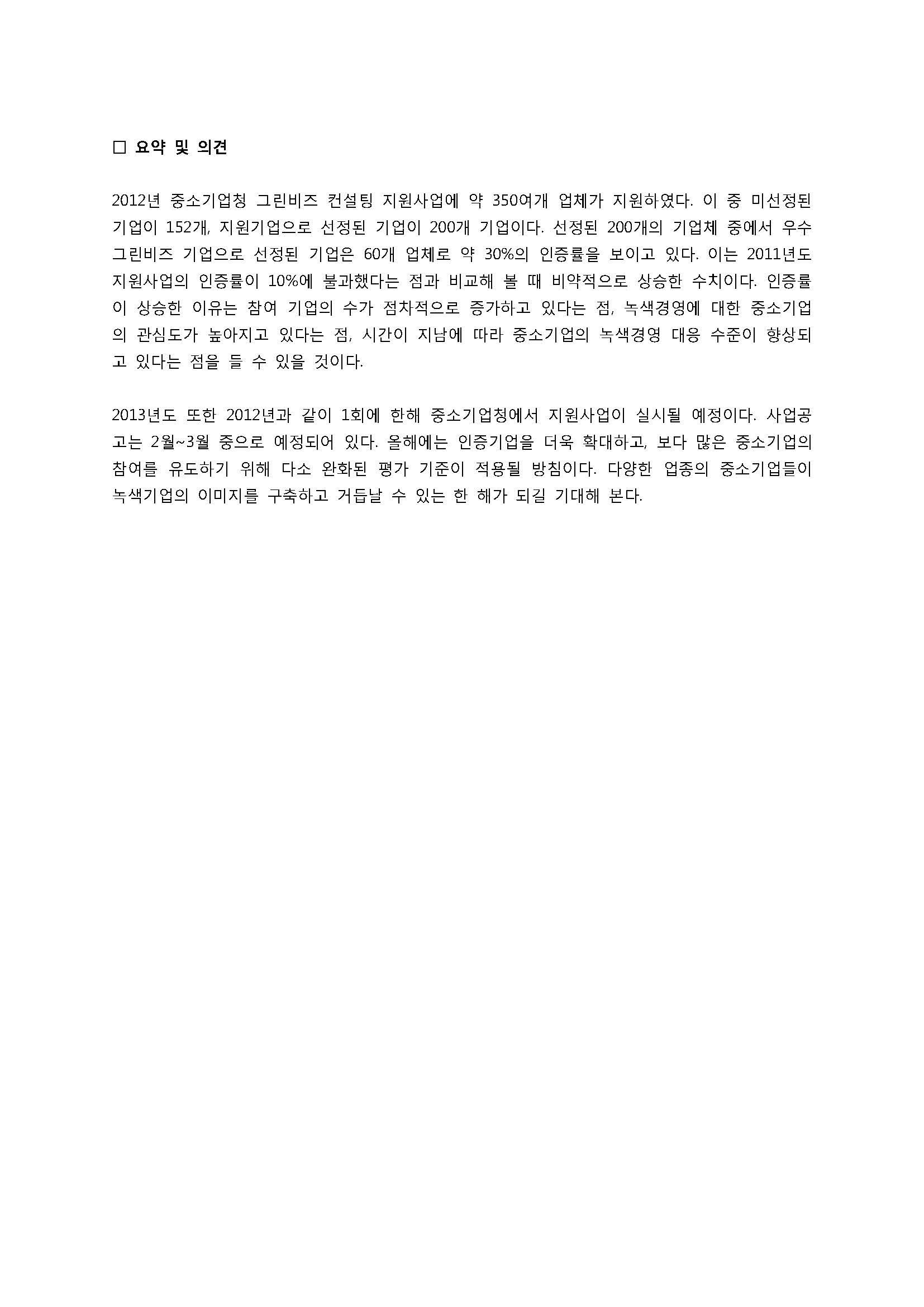 7. 녹색경영 우수 중소기업의 현황_페이지_3.jpg