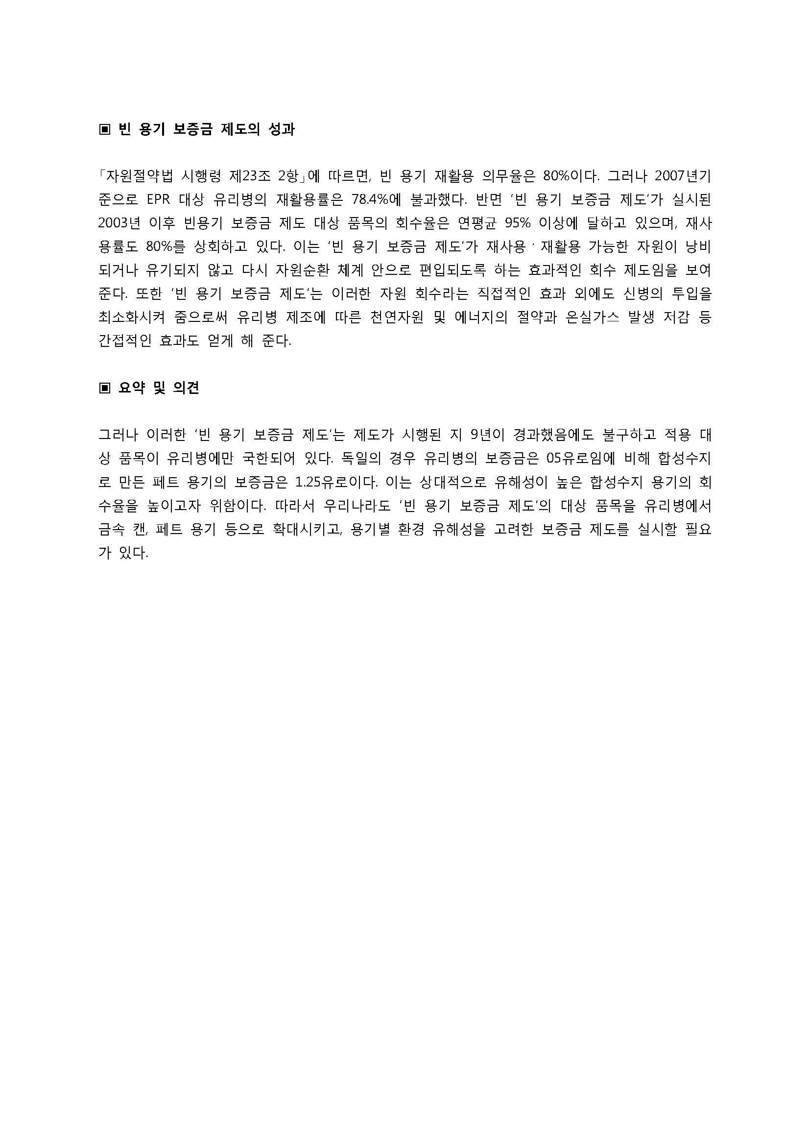 9. 빈용기 보증금 제도의 현황_페이지_2.jpg